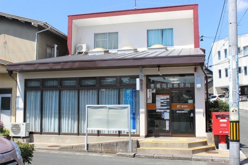 郵便局 豊橋福岡郵便局