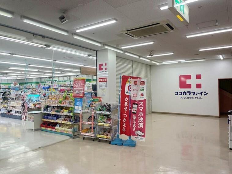 ドラッグストア ココカラファイン山田店