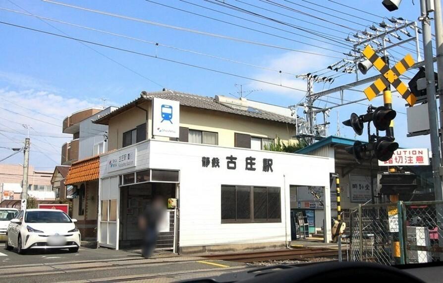 静鉄 古庄駅