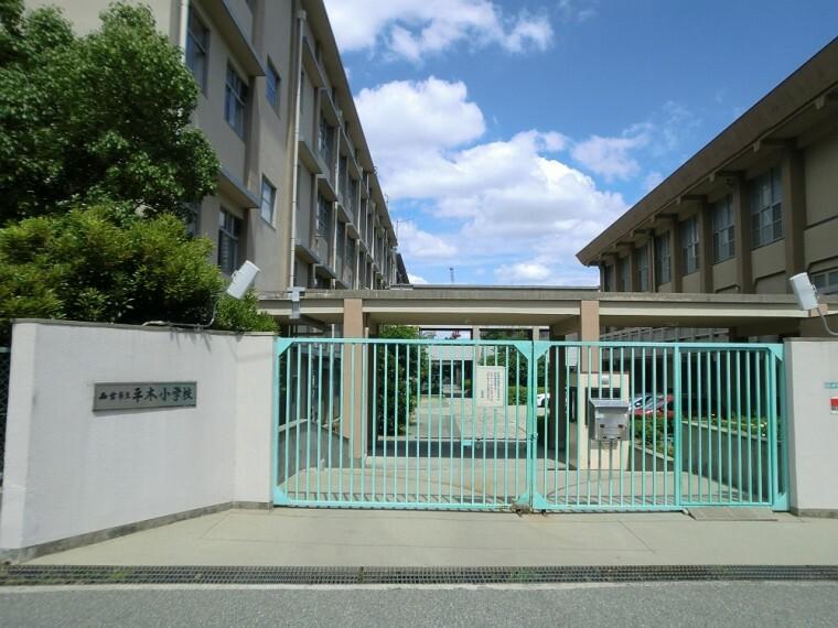 小学校 【小学校】西宮市立平木小学校まで575m