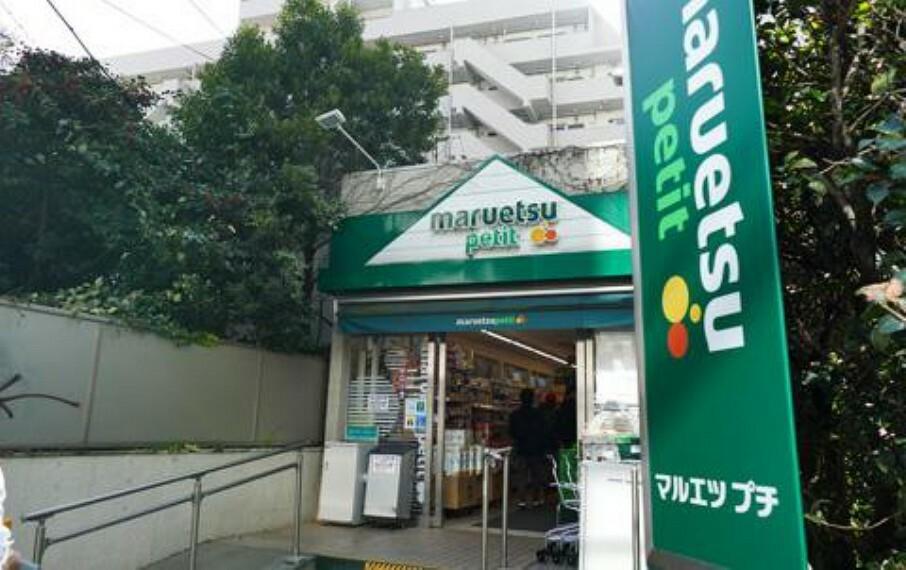 スーパー 【スーパー】マルエツ プチ 渋谷鶯谷店まで469m