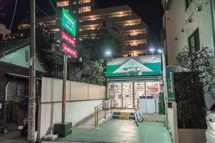 スーパー 【スーパー】マルエツプチ 渋谷鶯谷町店まで470m