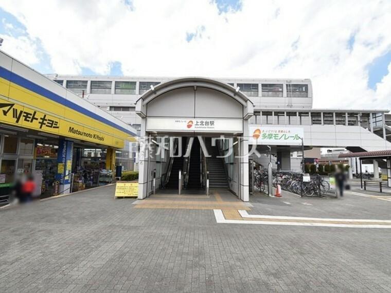多摩都市モノレール「上北台」駅