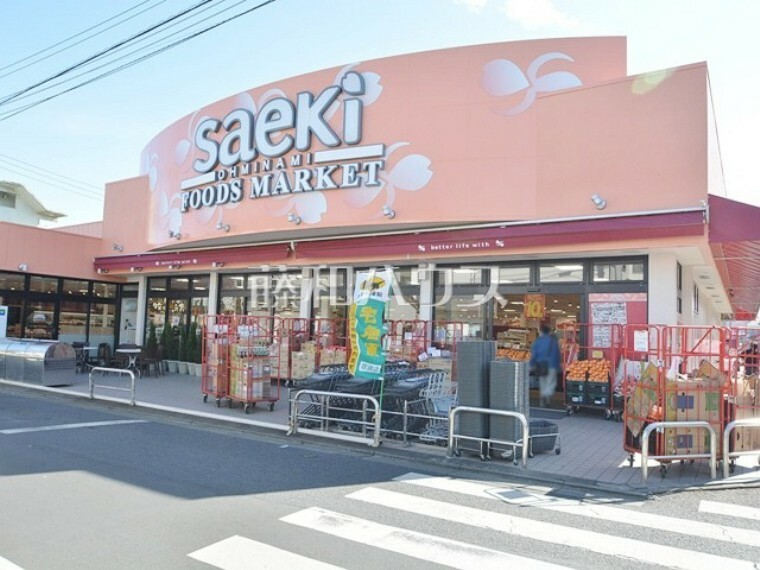 スーパー フーズマーケットさえき大南店