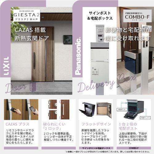 標準仕様■玄関ドアはリモコンやカードキーでカギを出さずに施解錠可能なCAZAS+搭載断熱玄関ドア。宅配BOXも標準装備で郵便物と宅配物が1台で受け取れる、宅配BOX&ポスト。