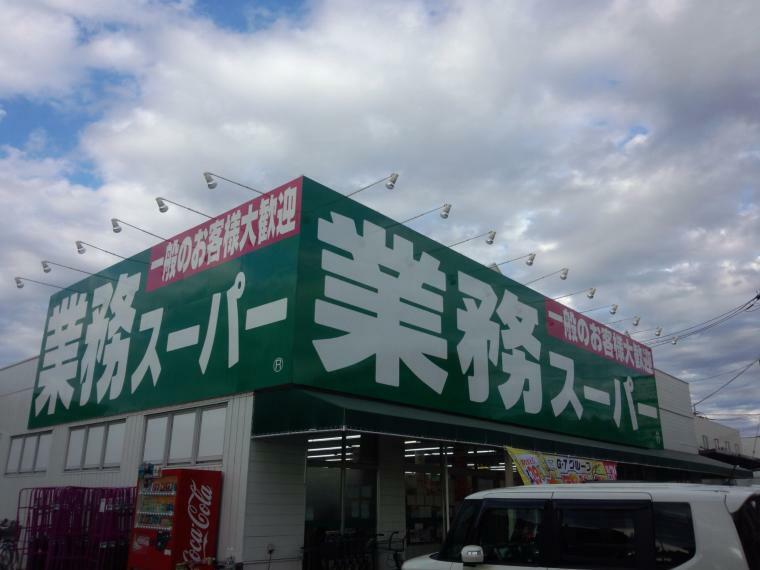 スーパー 業務スーパー草加店 埼玉県草加市稲荷3丁目29-15