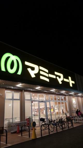 スーパー マミーマート 八潮伊草店 埼玉県八潮市大字伊草545