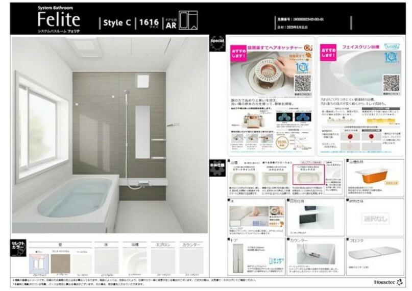 浴室 1坪サイズの浴室。浴槽はベンチ付きのラウンドバスで、お子様の入浴や半身浴にも使えます。