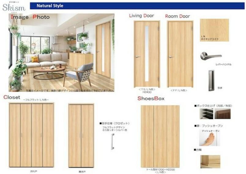 専用部・室内写真 ■ナチュラル 基礎着工前なら色の選択できます。