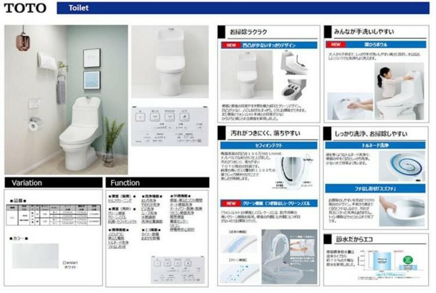 トイレ 汚れが付きにくい表面加工やフチなし形状など、ラクにお掃除できるのが魅力です。