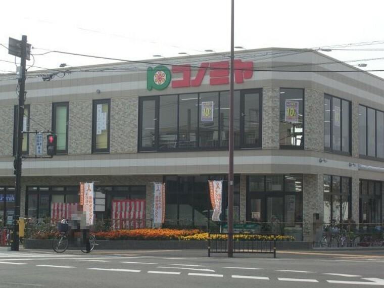 スーパー スーパーマーケット コノミヤ 摂津市駅前店