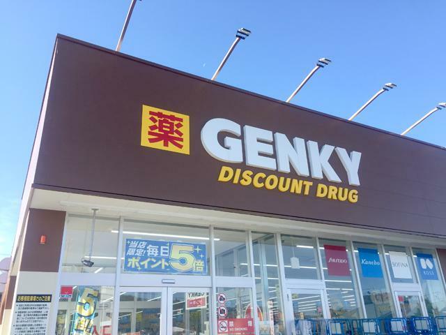 ドラッグストア ゲンキー大畑町店