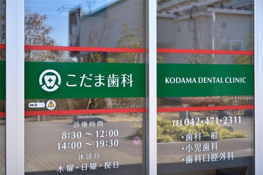 病院 こだま歯科医院(徒歩4分)