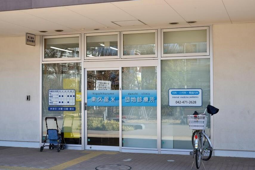 病院 東久留米団地診療所(徒歩4分)
