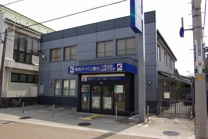 銀行 【銀行】関西みらい銀行 山本プラザまで1903m