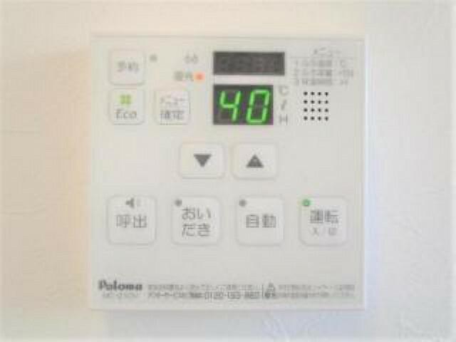 専用部・室内写真 【同仕様写真】追い焚き機能付き給湯パネルを設置します。忙しい家事の合間でもボタン一つで湯張り・追い焚きできるのは便利で嬉しい機能です。※企画は変更になる場合があります。