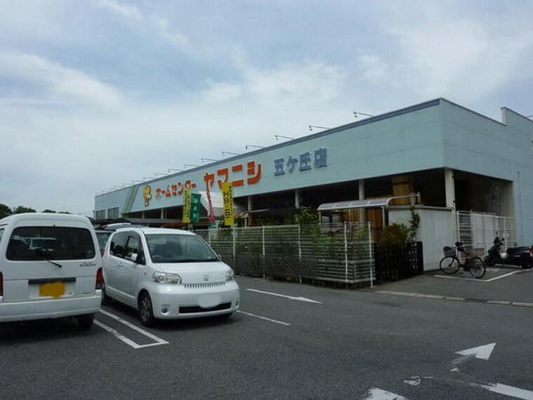 ホームセンター ホームセンターヤマニシトヨタ五ヶ丘店