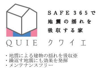 構造・工法・仕様 耐震+制震の家、QUIE(クワイエ)。 建築基準法の1.5倍の耐震性能を、さらに超えて。 地震による建物の揺れを吸収、繰り返す地震にも効果を発揮。 メンテナンスは不要です。