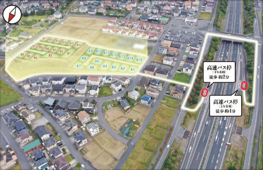現況写真 木更津羽鳥野BSからのアクセス良好です。上り(東京・千葉)方面は徒歩4分、下り(館山)方面は徒歩2分でアクセスいただけます。疲れて帰った日や朝が忙しい方も安心できる徒歩分数ですね。