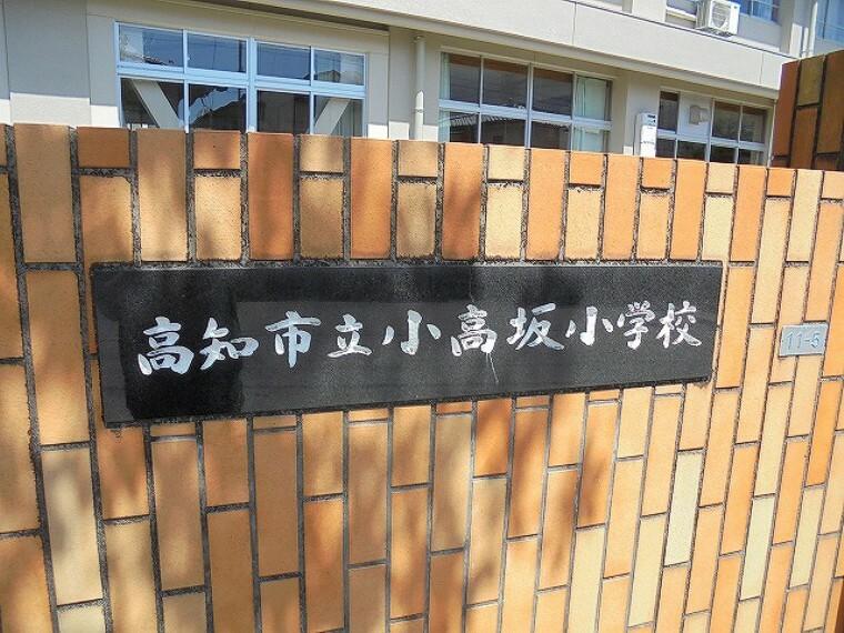 小学校 【小学校】小高坂小学校まで421m