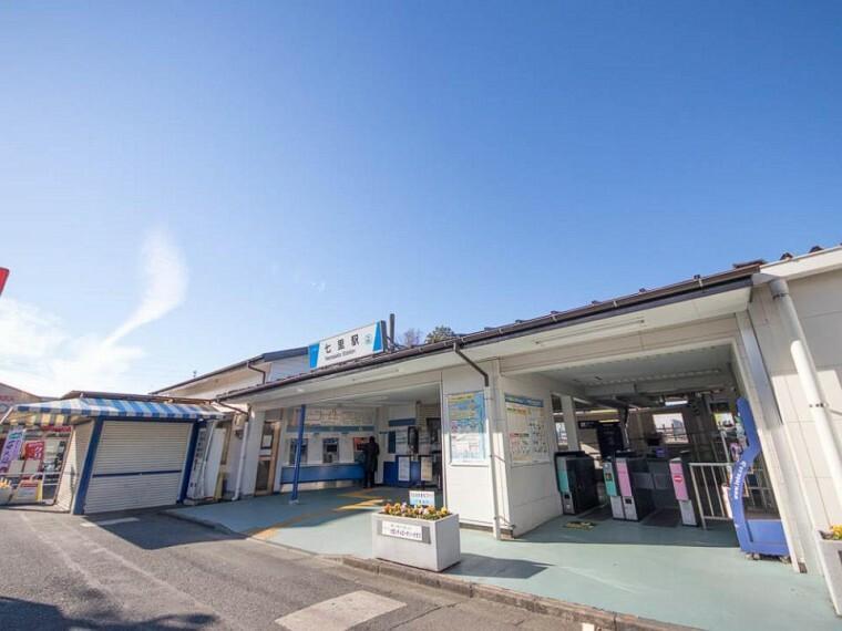 東武野田線「七里」駅