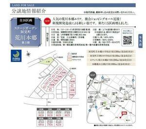 アゲルホーム ステージガーデン阿見町荒川本郷第3期 全16区画分譲地