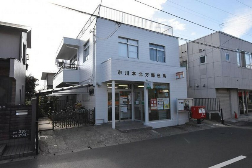 郵便局 市川本北方郵便局 徒歩5分。