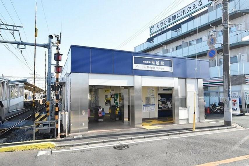 鬼越駅(京成 本線) 徒歩15分。