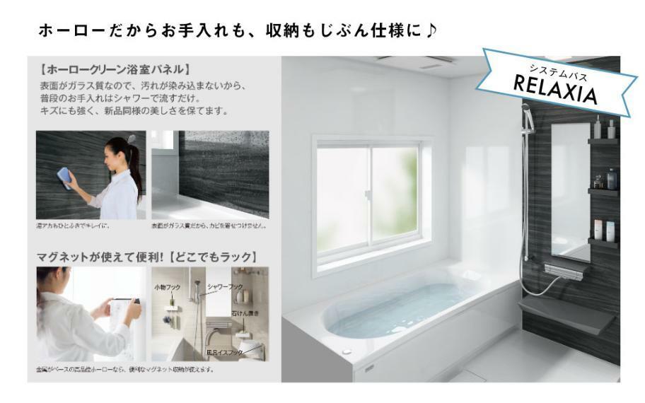 浴室全体が温かい、保温浴室を採用!壁面にはホーローを使用した、お手入れラクラク!棚に直置きするとヌメリが出てしまう、シャンプーボトルなども浮かせて清潔に収納。