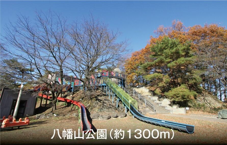 公園 (徒歩17分)。宇都宮を一望できる自然豊かな公園です。子供から大人まで楽しめる施設が充実しています。