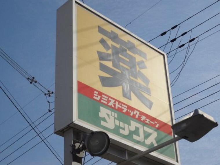 ドラッグストア 【ドラッグストア】ダックス左京一乗寺店まで850m