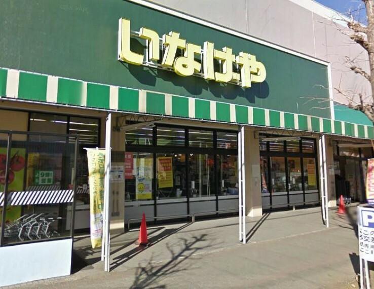 スーパー 【スーパー】いなげやina21 大和桜ヶ丘店まで858m