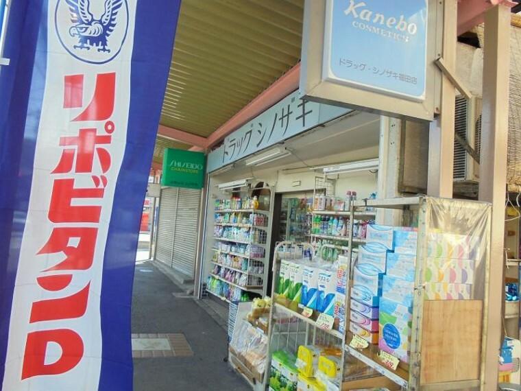 ドラッグストア 【ドラッグストア】ドラッグ・シノザキ大和福田店まで1833m