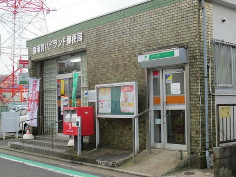 郵便局 横須賀ハイランド郵便局