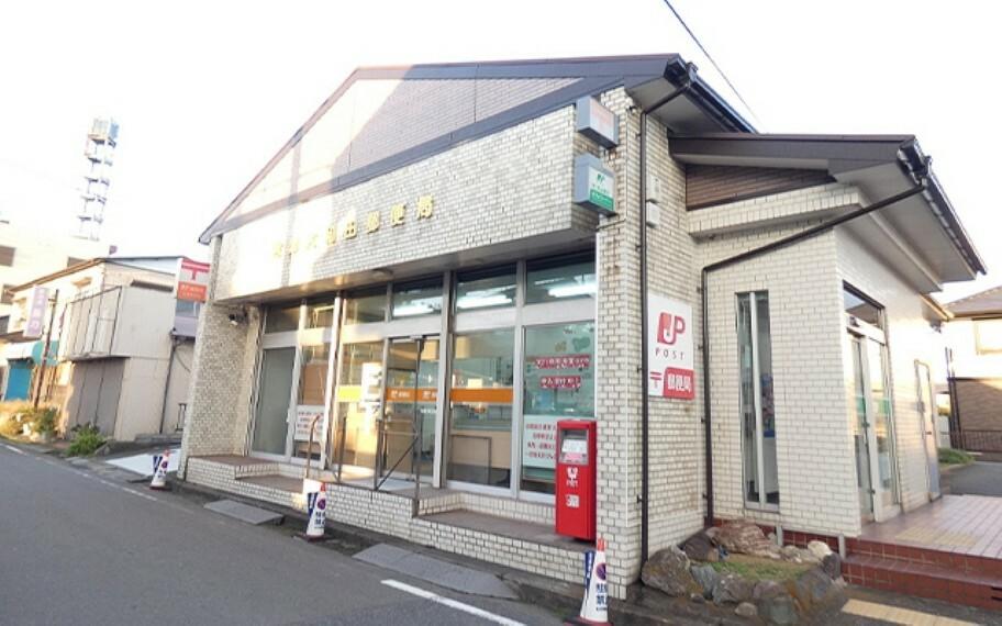 君津大和田郵便局