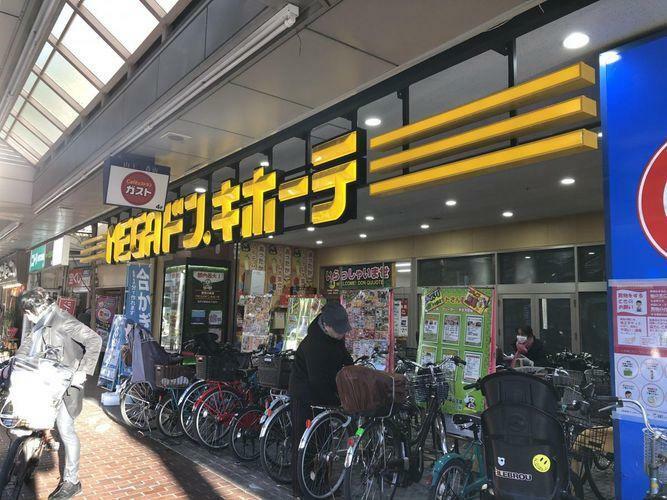 ショッピングセンター ドン・キホーテ大森店徒歩5分