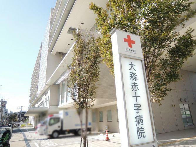 病院 日本赤十字社東京都支部大森赤十字病院徒歩15分。 日本赤十字社東京都支部大森赤十字病院まで徒歩15分。 緊急事態でも徒歩3分で着く安心感があります。 大型病院で御座いますので幅広く対応できます。