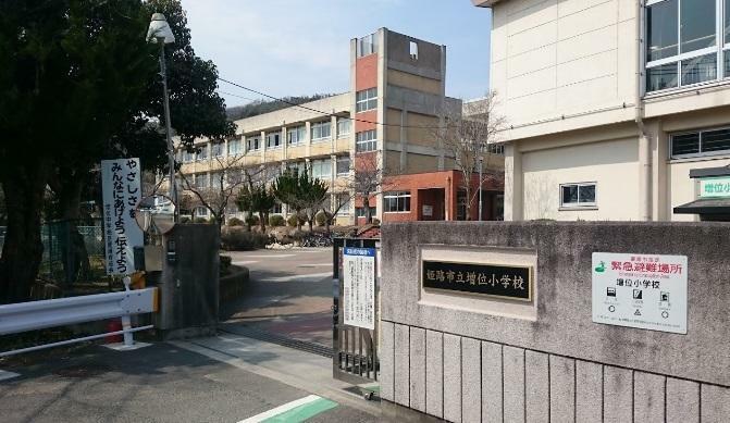 小学校 姫路市立 増位小学校
