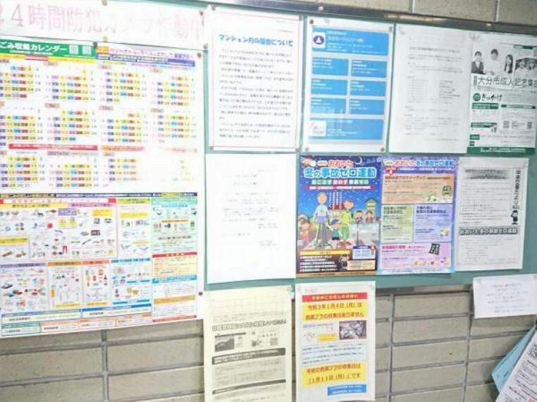 【掲示板】情報を共有できる掲示板です。綺麗に管理されています。