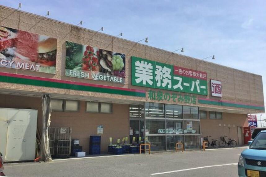 スーパー 【スーパー】業務スーパー和泉のぞみ野店まで530m