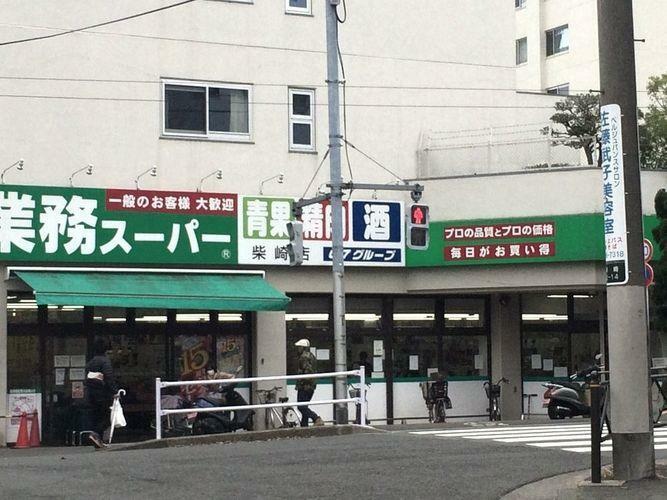 スーパー 業務スーパー柴崎店 徒歩10分。