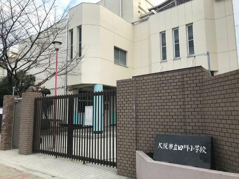 小学校 大阪市立田川小学校まで徒歩5分! お子様の通学にも安心です!