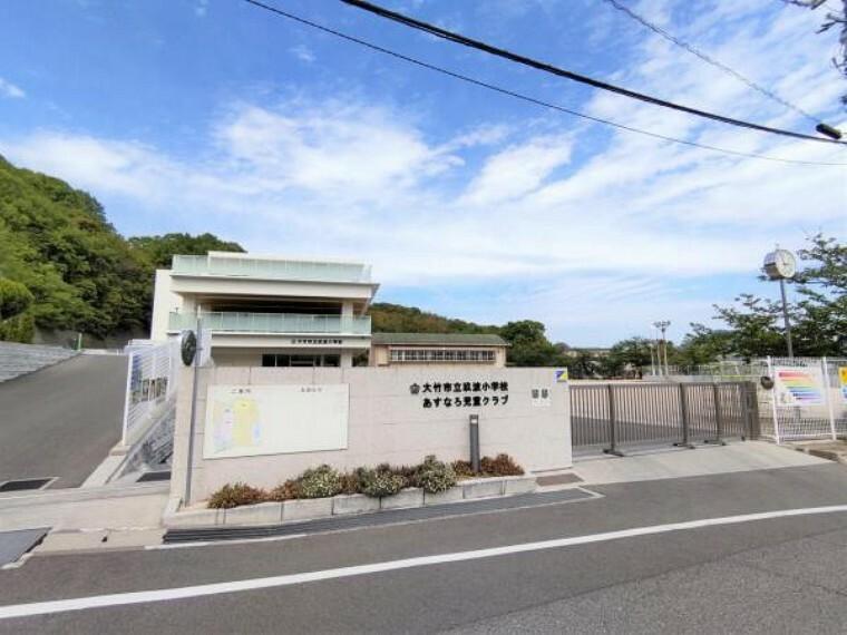 小学校 近くには玖波小学校があります。(約1.6km)