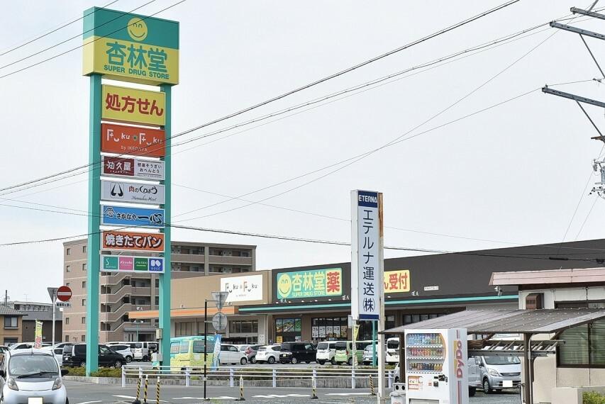 ドラッグストア 杏林堂 和田店