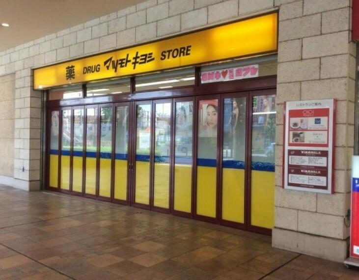 ドラッグストア マツモトキヨシマルイファミリー海老名店