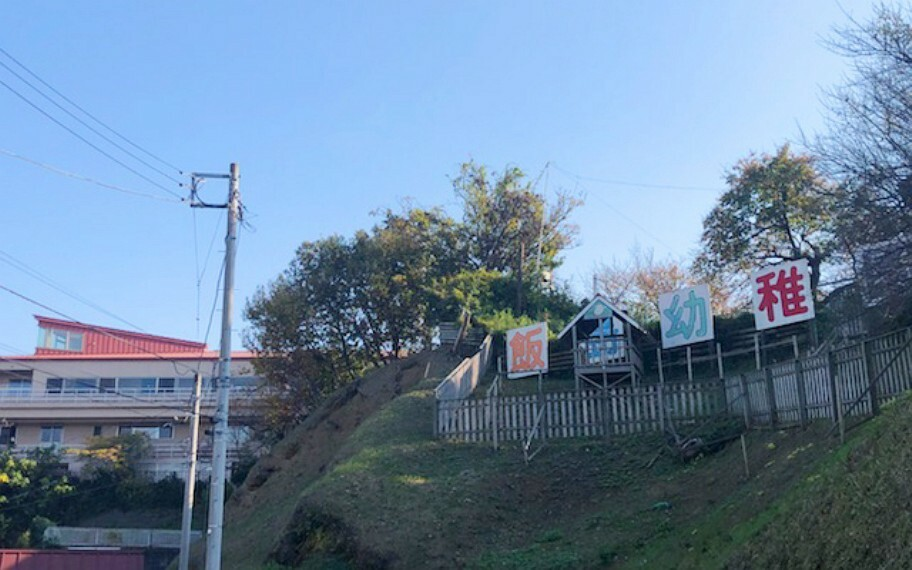 飯島幼稚園