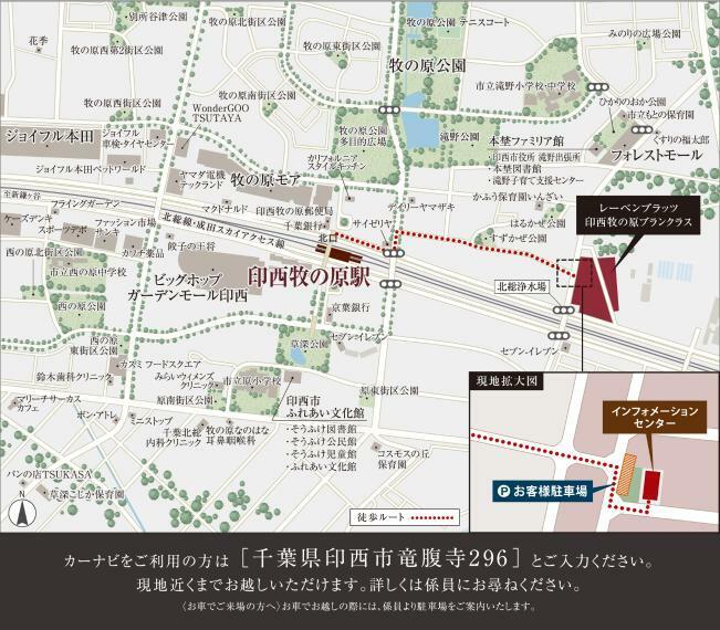 現況写真 カーナビをご利用の方は[千葉県印西市竜腹寺296]とご入力ください。現地付近までお越しいただけます。 〈お車でご来場の方へ〉お車でお越しの際には、係員より駐車場をご案内いたします。