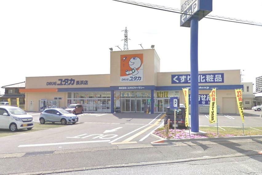 ドラッグストア ドラッグユタカ 長浜店