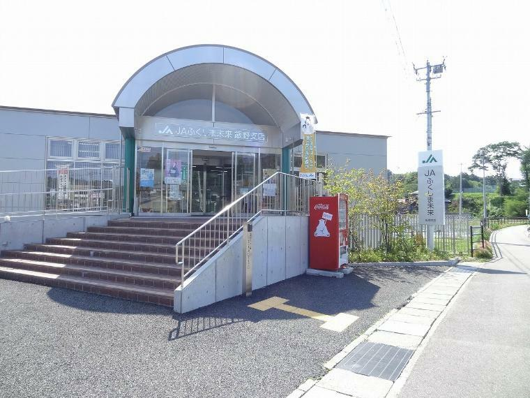 銀行 JA新ふくしま飯野支店