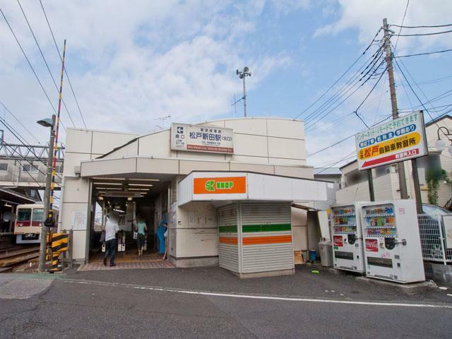 新京成線「松戸新田」駅